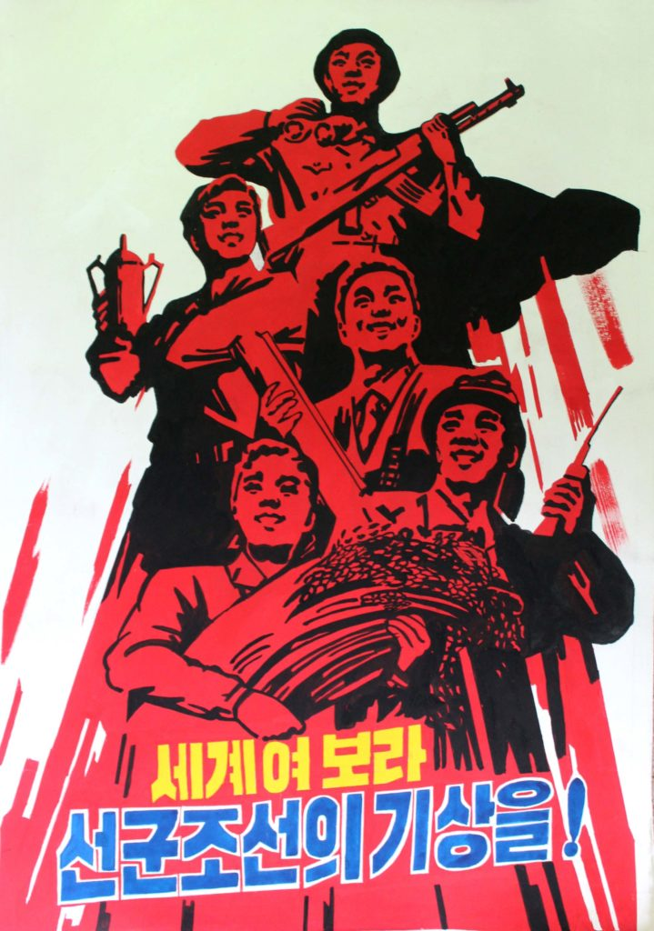 a NOrth Korean propaganda poster showing a group of civilians and soldiers in heroic poses