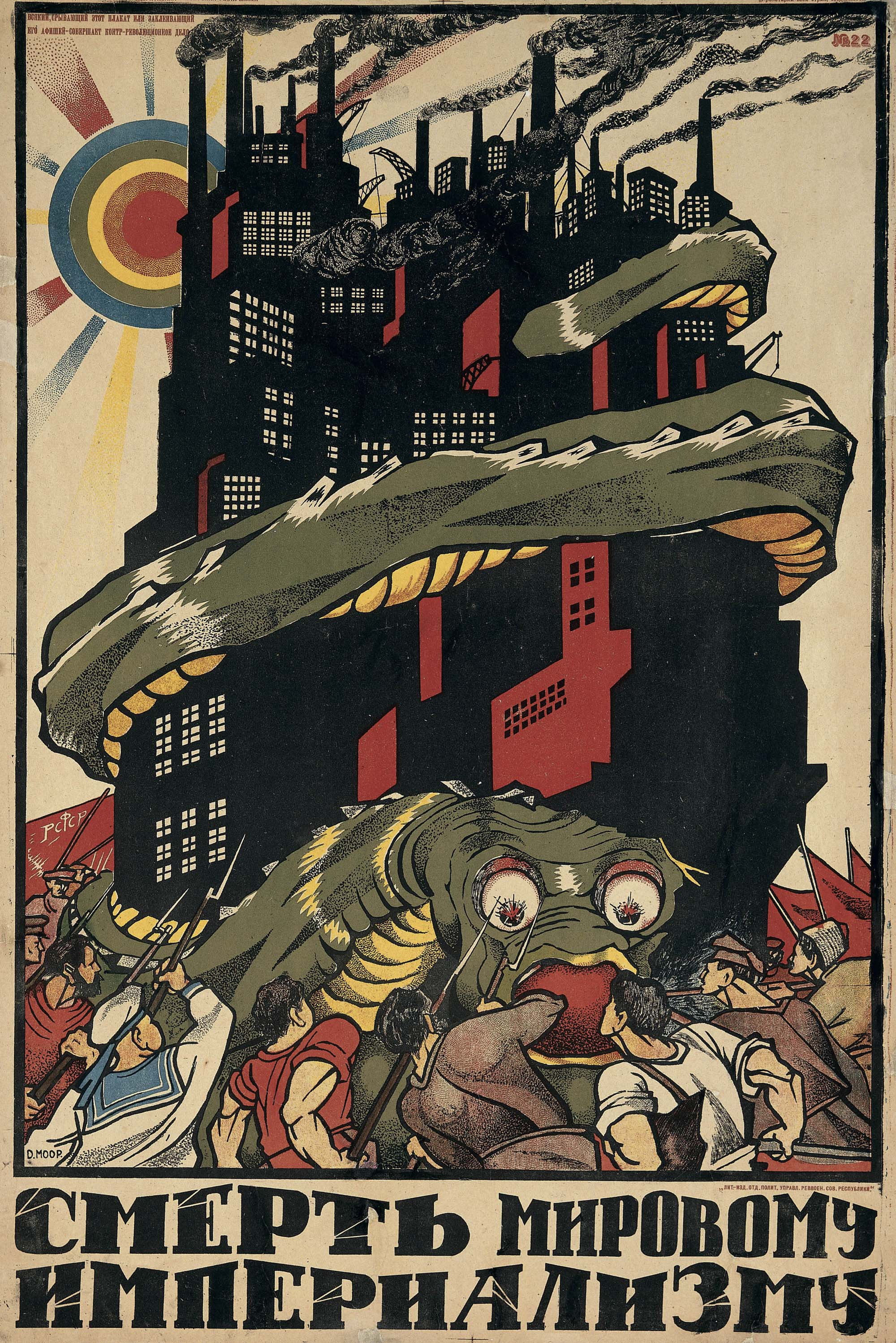 a poster showing a serpent coiling round a building and being attacked by workers banding together