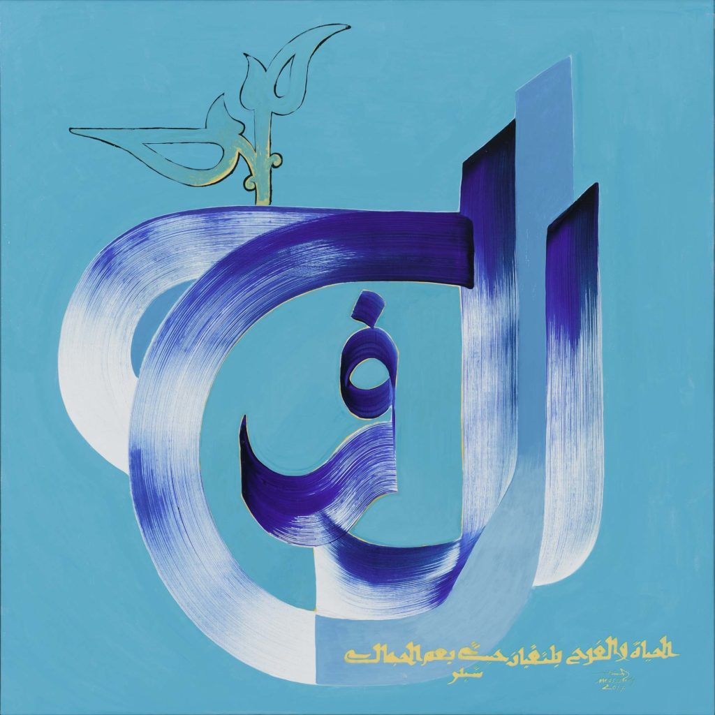 a large blue painitng by Hassan Massoudy of a large Arabic calligraphic figure