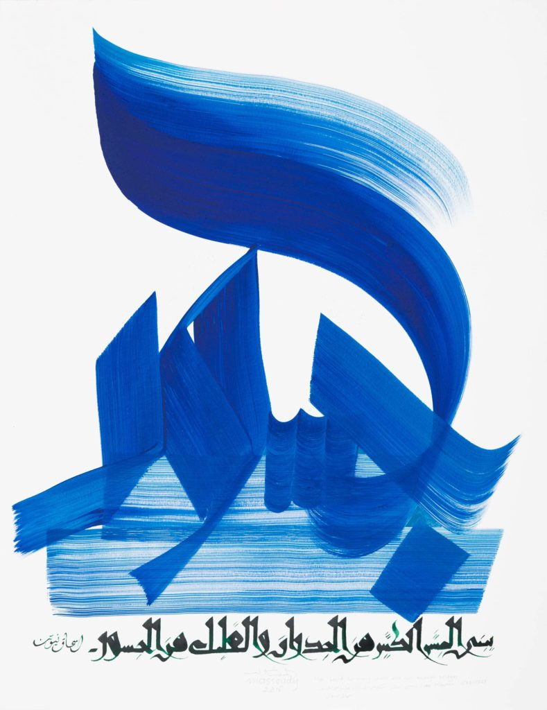 a large blue painting by Hassan Massoudy of a large Arabic calligraphic figure