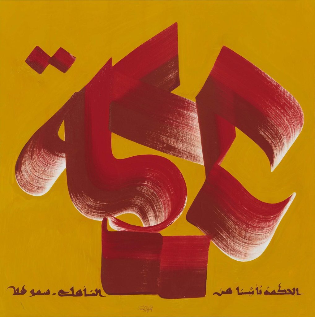 a large yellow and red painting by Hassan Massoudy of a large Arabic calligraphic figure