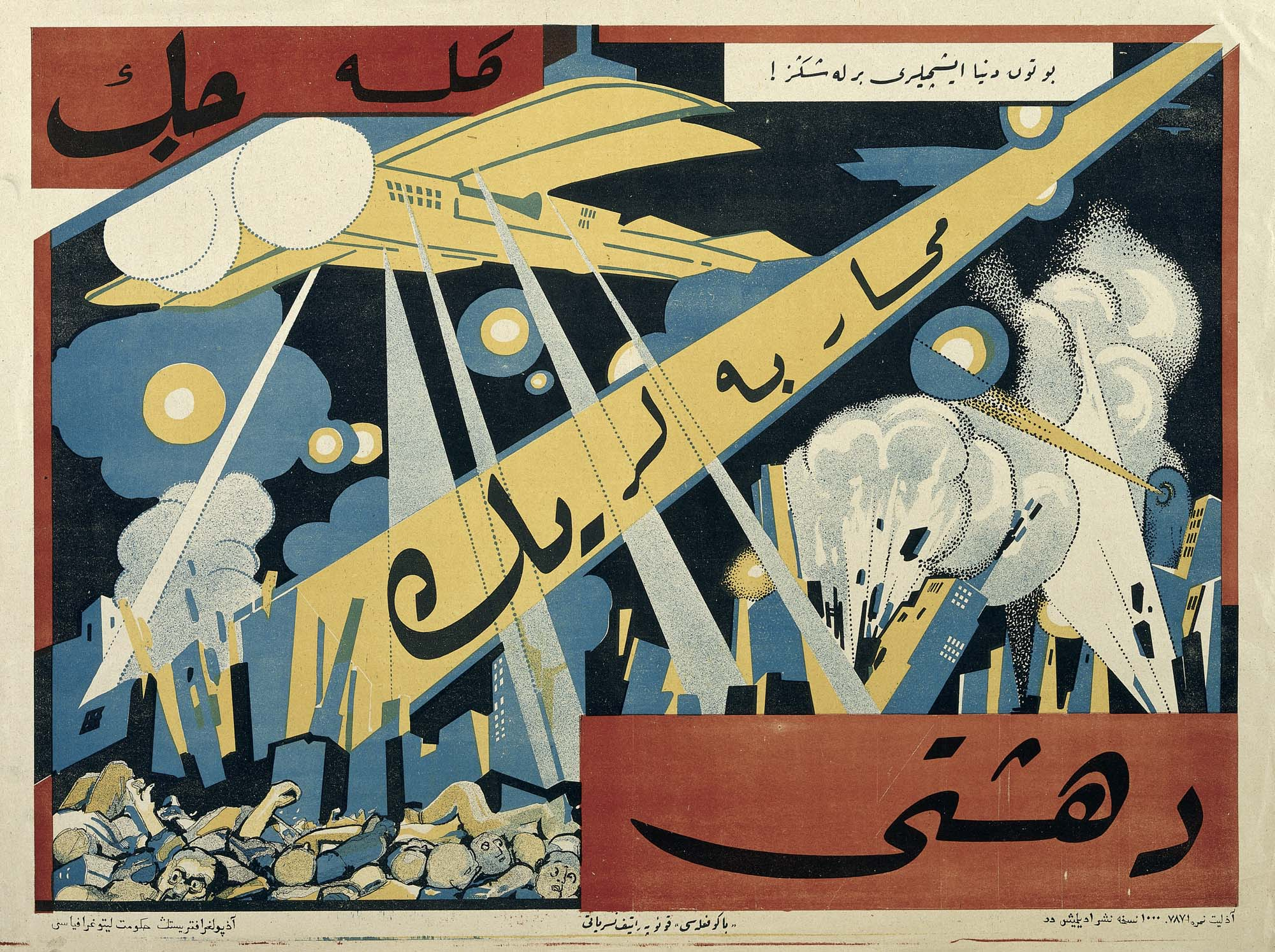 a poster with a graphic treatment of a bomber dropping bombs