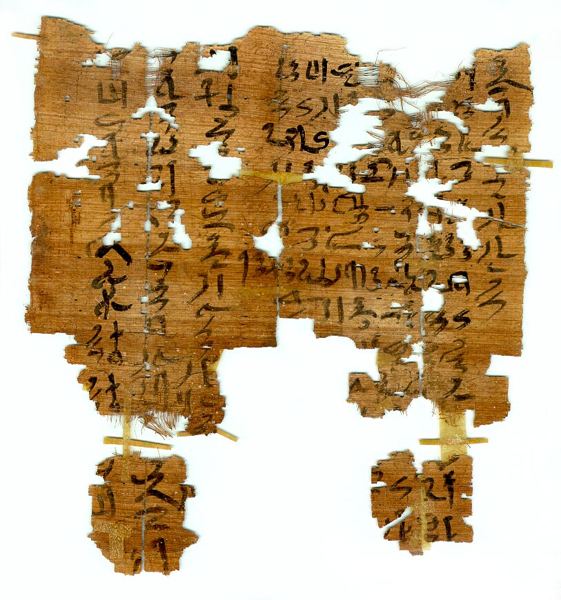 a photo of a fragmentary papyrus with writing on it