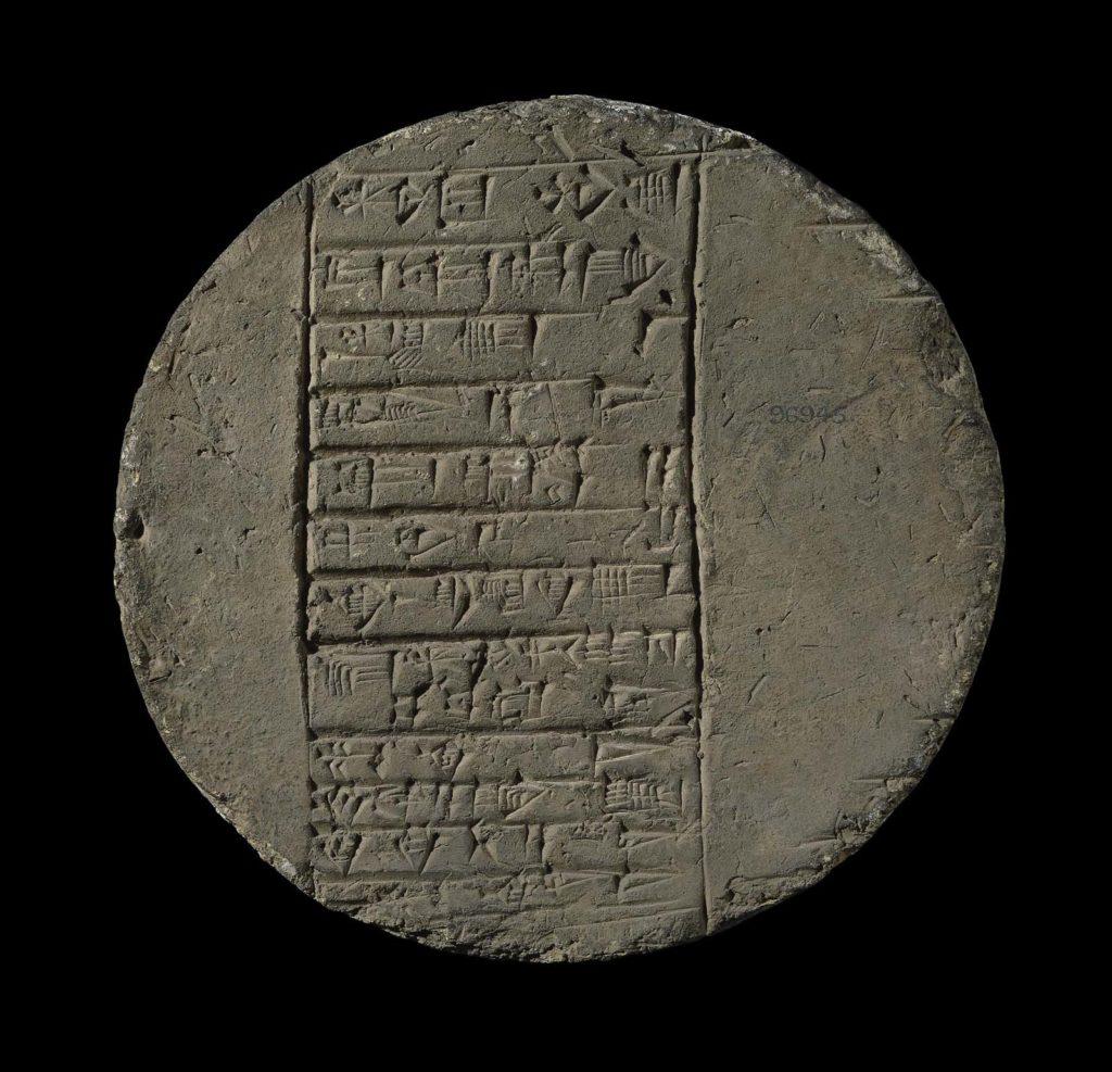 circul;ar brick with cuneiform script